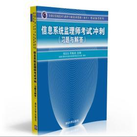 全国计算机技术与软件专业技术资格(水平)考试参考用书:信息系统监理师考试冲刺(习题与解答)