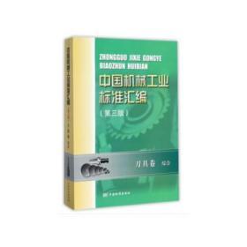 中国机械工业标准汇编 刀具卷 综合(第三版)