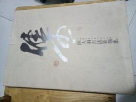 陈大羽书法篆刻集 书套品相不好,里面很好。