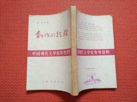 创作的经验   (有书衣)1935年版  1982年印刷