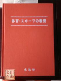 日语原版 体育·スーツの教义