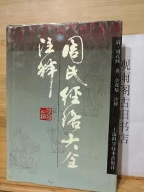 (正版)周氏经络大全注释  98年初版精装