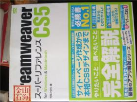 日语原版 DREAMWEAVER CS5