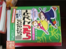 日语原版 超入门から上达テクニツクまで IIIUSTRATOR描画·イラストしっかりマスター 含光盘