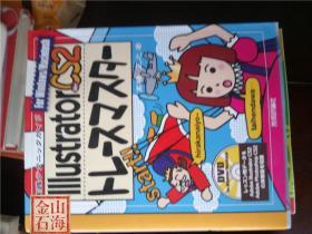 日语原版 实践 IIIUSTRATOR CS2 トしっかりマスター 含光盘