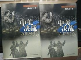 中美决战在朝鲜(上下集)