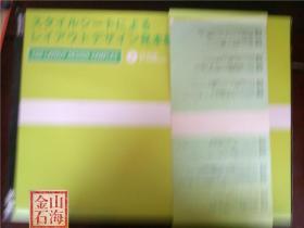 日语原版 スタイルシートによるレイアウトデザイン见本帖 含碟片