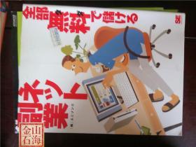 日语原版 全部无タ料ダでけるネット副业
