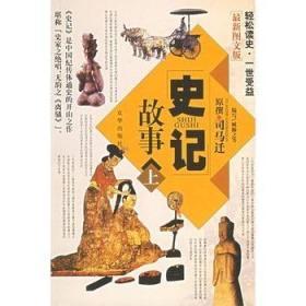 9787806007112/史记 故事最新图文版 上下册套装/ 司马迁 原撰