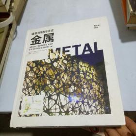 建筑师材料语言:金属