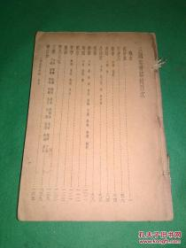 四史菁华录(下册) 三国志(缺前后封版权页)