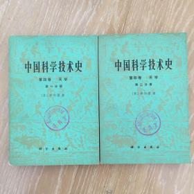 中国科学技术史 第四卷 第一分册 第二分册