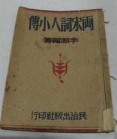 两宋词人小传(民国36年初版)/季灏/民治出版社