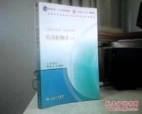 药用植物学 第5版