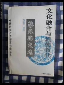 文化融合与道德教化:蔡元培文选    1994年1版1印仅印3000册,近九五品