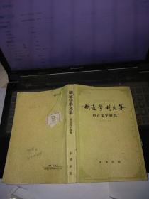 胡适学术文集.语言文字研究(32开馆藏1993年初版发行量仅2400册)