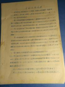 1967年3月2日走访中共中央  北方组第八号房间
