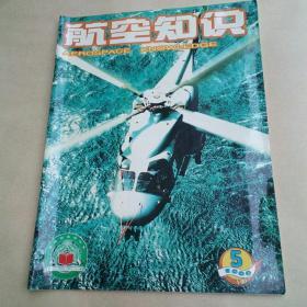 航空知识2000.05