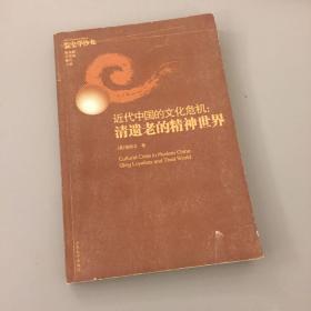 近代中国的文化危机:清遗老的精神世界