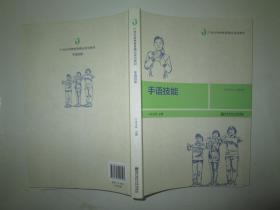 手语技能(含2张光碟)