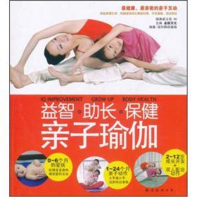 健身新主张05 性福瑜伽 燃脂 助性 调理