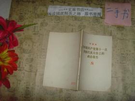 在中国共产党第十一次全国代表大会上的政治报告》7成新, 皮缺下角