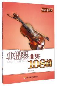 小提琴曲集108首-輕松學音樂