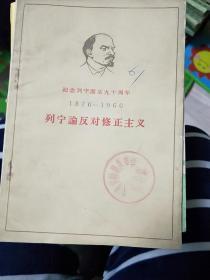 列宁论反对修正主义
