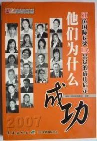 保险行销丛书---他们为什么成功2007:20位国际龙奖10A会员的成功启示