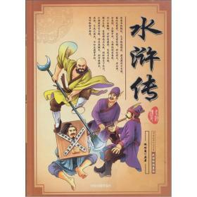 水浒传 施耐庵 中国戏剧出版社 9787104034476