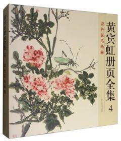 黄宾虹册页全集4:设色花鸟画卷