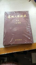 东阳人在北京. 第二卷【未拆封】