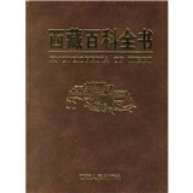 (2009)西藏百科全书