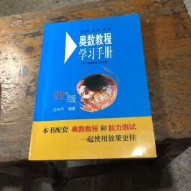奥数教程学习手册(4年级)