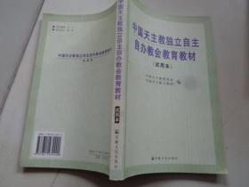 中国天主教独立自主自办教会教育教材