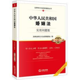 中华人民共和国婚姻法:实用问题版(升级增订2版)