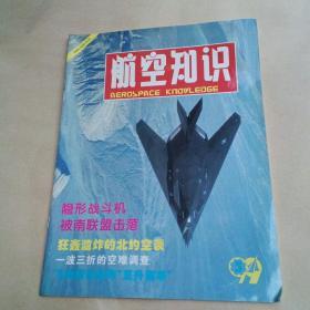 航空知识1999.05