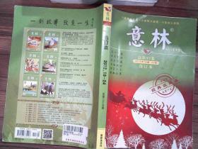 意林合订本2012.19-24第35卷(冬季卷)