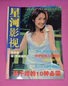 星河影视(2002年8月号)