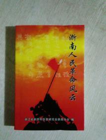 浙南人民革命风云
