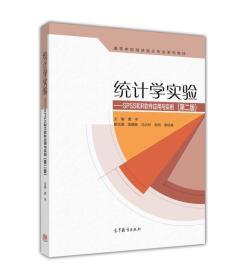 统计学实验——SPSS和R软件应用与实例(第>