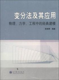 二手正版变分法及其应用-物理.力学.工程中的经典建模 欧斐君 高9