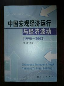 中国客观经济运行与经济波动(1990-2002).