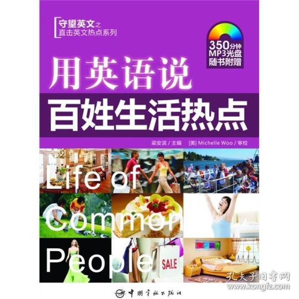 用英语说百姓生活热点(附MP3光盘1张)Michelle中国宇航出版社