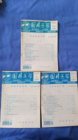 国外医学   呼吸系统分册1995年1.4 .增刊(3期合售)