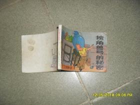 丁丁历险记:独角兽号的秘密 下集(75品64开1984年1版1印190页)41304