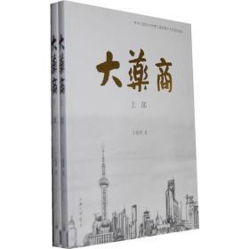 大药商(全2册)