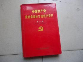中国共产党陕西省榆林市(榆阳区)组织史资料第三卷【1993.6-1998.5】