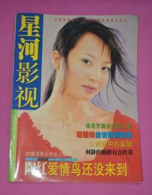 星河影视(2002年9月号 总第102期)
