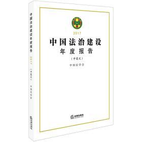 法律出版社中國法治建設年度報告(2017)